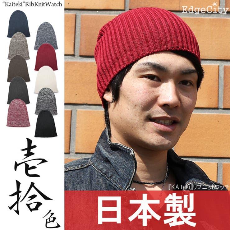 ニット帽 メンズ 機能性 | 帽子屋Zaction -帽子&ヘアバンド-  | 詳細画像1