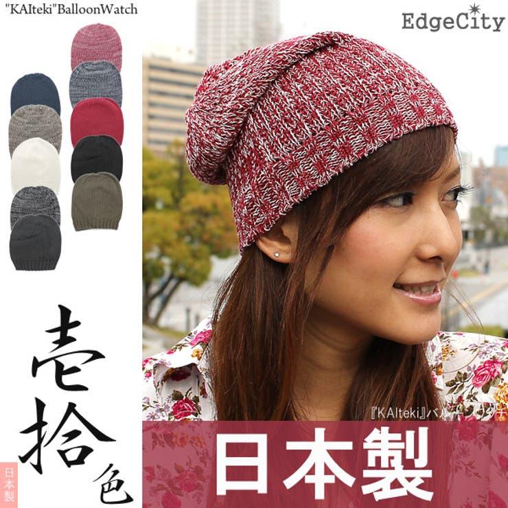 ニット帽 レディース 帽子 | 帽子屋Zaction -帽子&ヘアバンド-  | 詳細画像1