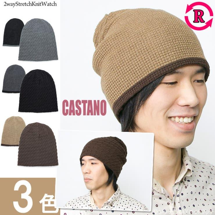 ニット帽 リバーシブル 帽子 | 帽子屋Zaction -帽子&ヘアバンド-  | 詳細画像1