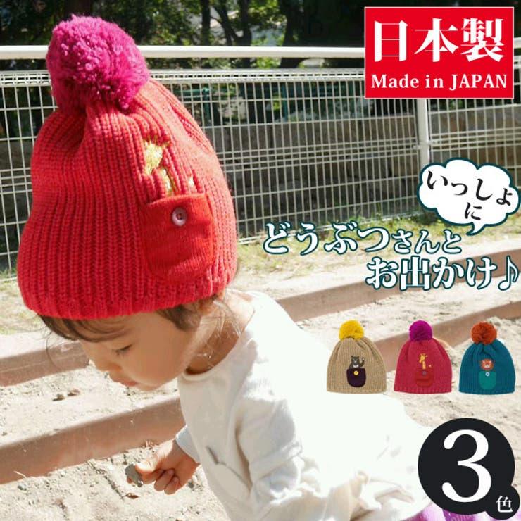 ニット帽 帽子 子供用 | 帽子屋Zaction -帽子&ヘアバンド-  | 詳細画像1
