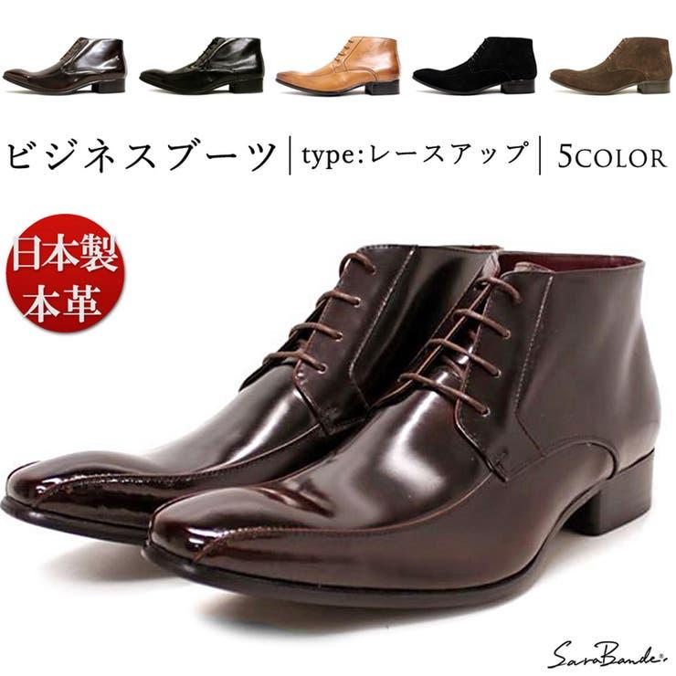 【SARABANDE】ビジネスチャッカーブーツ ☆7775   Zeal Market    詳細画像1