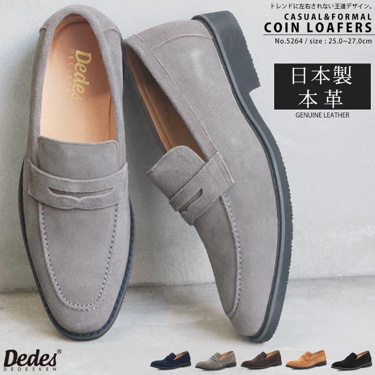 【Dedes】日本製本革スエードローファー ☆5264 | Zeal Market  | 詳細画像1