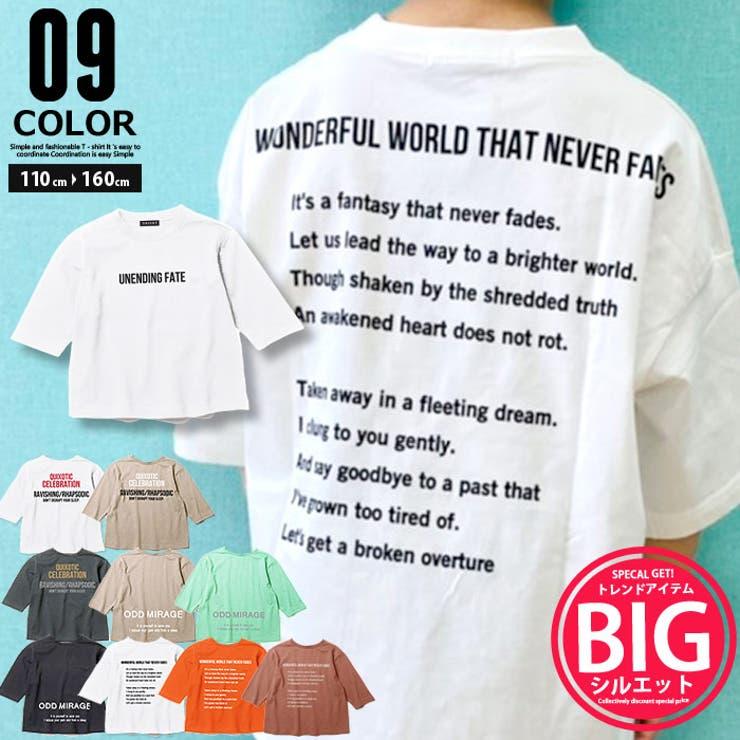 キッズTシャツ子供服半袖7分丈7分袖ビッグBIGクルーネック男の子女の子ボーイズガールズプリントバックプリントロゴジュニアカジュアル110cm120cm130cm140cm150cm160cm「521-102」   詳細画像
