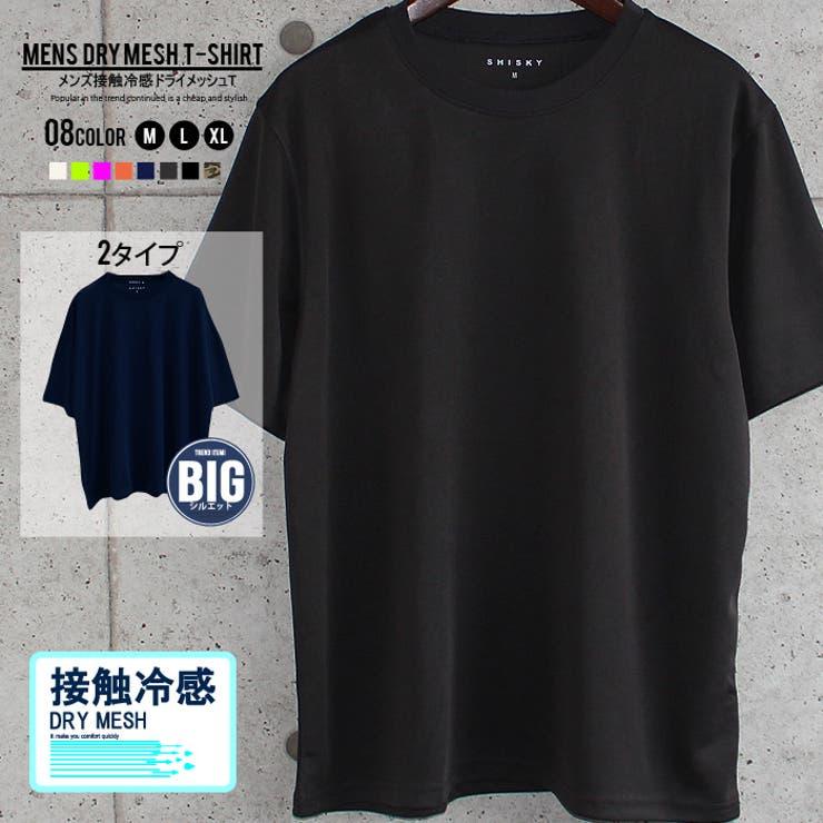 【ZI-ON×】メンズTシャツ半袖ビッグBIG大きめゆったりクルーネック無地総柄吸汗速乾接触冷感UVカットカジュアルストリートシンプルスポーツMLXL「831-100.101」 | 詳細画像
