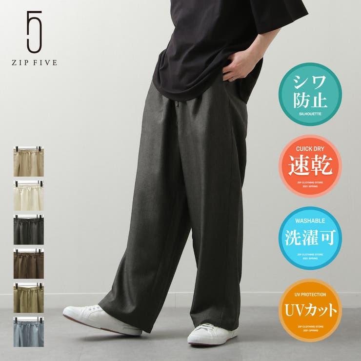 ワイドパンツ メンズ ロングパンツ | ZIP CLOTHING STORE | 詳細画像1