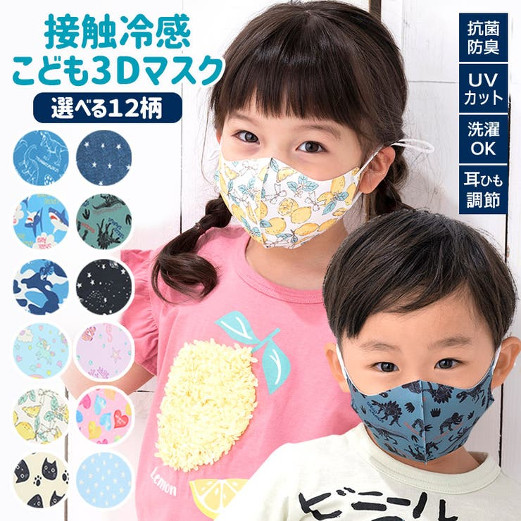 ZOOLAND<マスク>選べる12柄 紐調整可能 抗菌防臭 | zooland | 詳細画像1