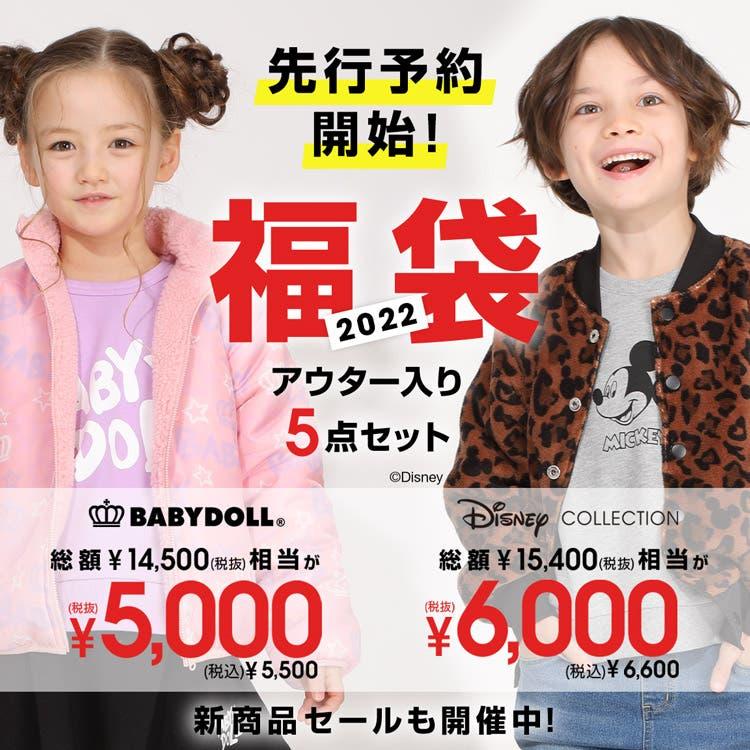 【BABYDOLL】福袋★先行予約開始!