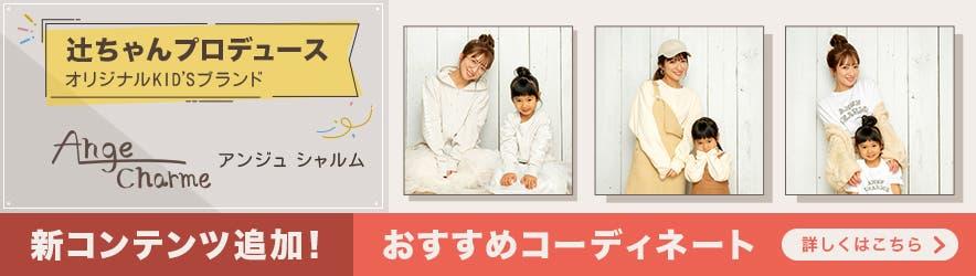 プラン1:ブランド枠【KIDS】辻さん(2/24〜3/2)