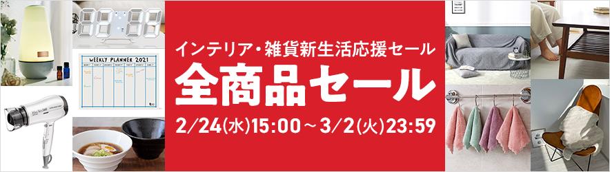 プラン2:ブランド枠�A【WOMEN】インテリアブランド(2/24〜3/2)