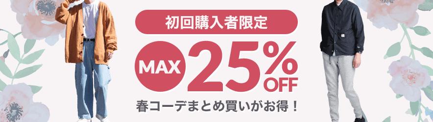 初回購入限定カテゴリ併売キャンペーン