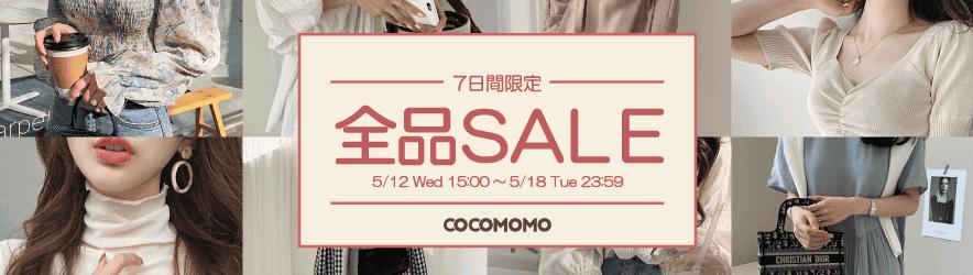 ブランド枠:cocomomo(5/12〜5/18)