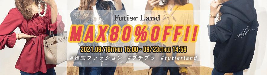 既存ブランド「futierland」9/16-9/23