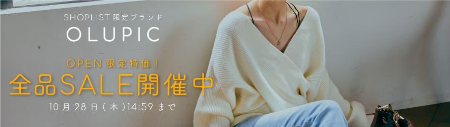 新規ブランド「OLUPIC」10/21-10/28