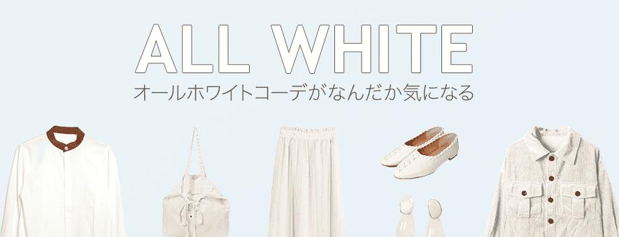 オールホワイト特集