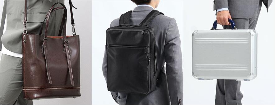 おしゃれなメンズビジネスバッグ人気ランキング〜ブランド別や革素材・リュックなど