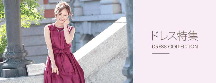9db62fbafa383 パーティードレスの人気特集とおすすめブランド 2019  - レディース ...