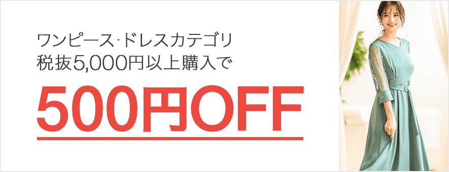 ワンピース・ドレスカテゴリ税抜5,000円以上購入で500円OFFキャンペーン